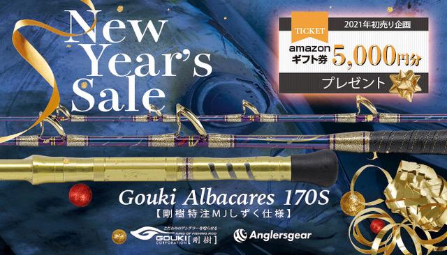 剛樹アルバカーレスS170(紫)【剛樹特注MJしずく仕様】